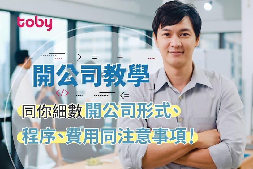 【開公司教學】同你細數開公司形式、程序、費用同注意事項!-banner