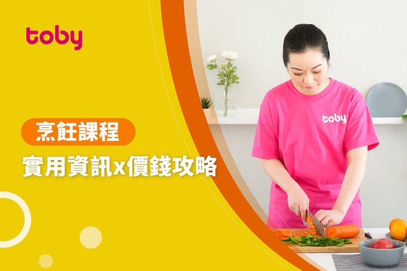 【學做菜 費用】台北 烹飪課程 費用範圍 2020-banner