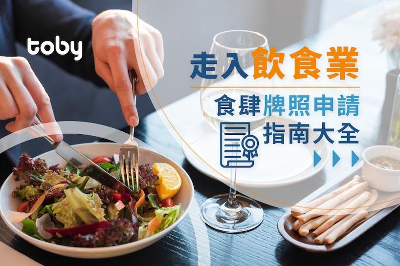 【走入飲食業】食肆牌照申請指南大全-banner