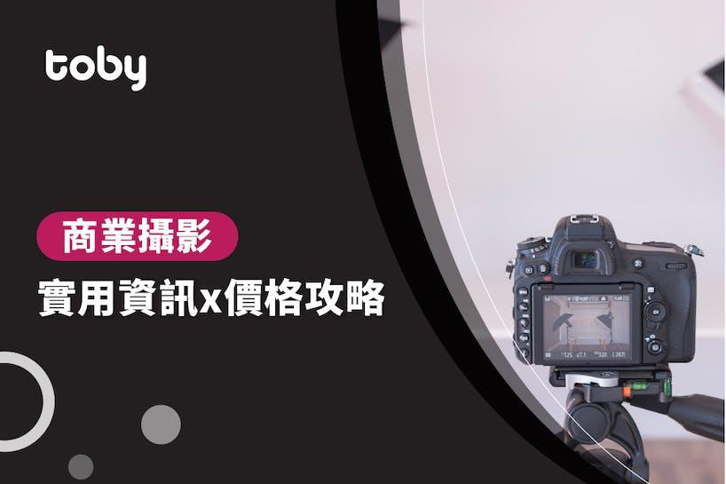 【商業攝影】商業攝影價錢攻略 2020-banner