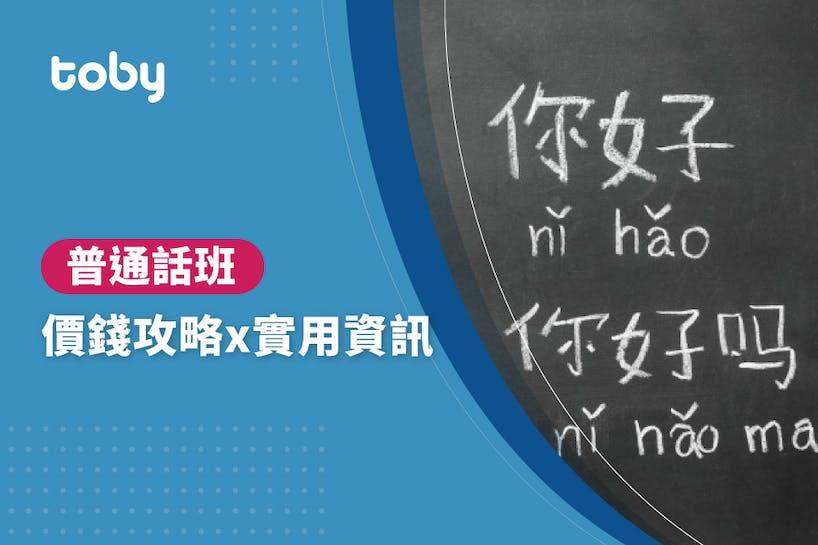【學普通話費用】普通話班價錢攻略 2020-banner