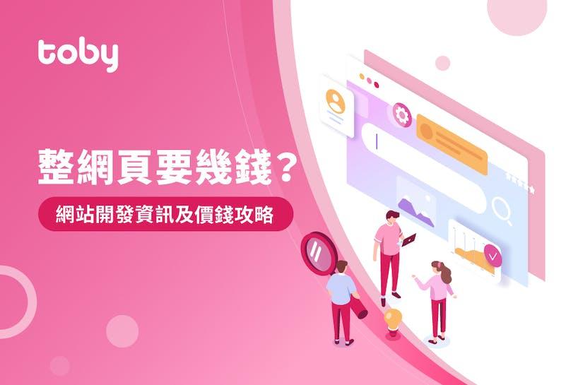 【Web 開發收費】網站開發價錢攻略 2020-banner