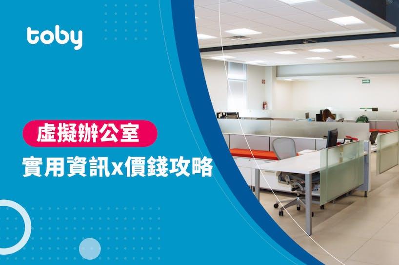 【虛擬辦公室】虛擬辦公室 價錢攻略 2021-banner
