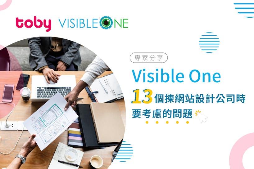 《專家分享-Visible One》13大揀網站設計公司時要考慮的問題-banner