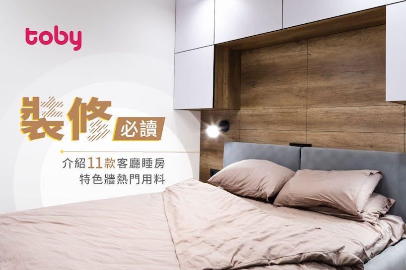 【裝修必讀 2021】介紹11款客廳睡房特色牆熱門用料-banner