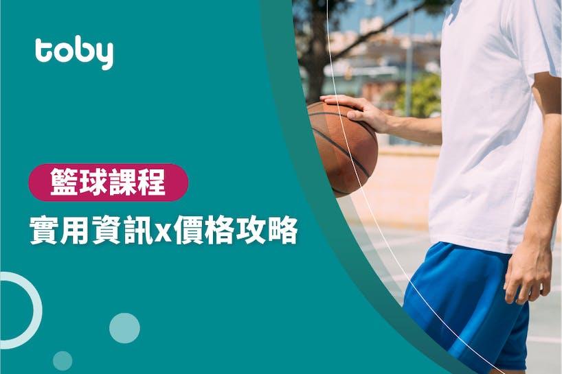 【籃球教學 費用】台北 籃球班 費用範圍 2021-banner