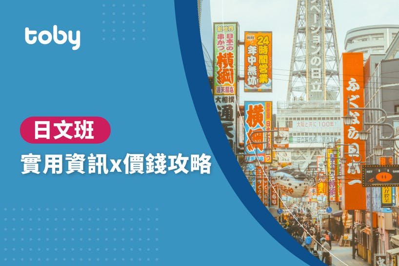 【 日語課程 費用 】台北 日語課程  費用範圍 2021-banner