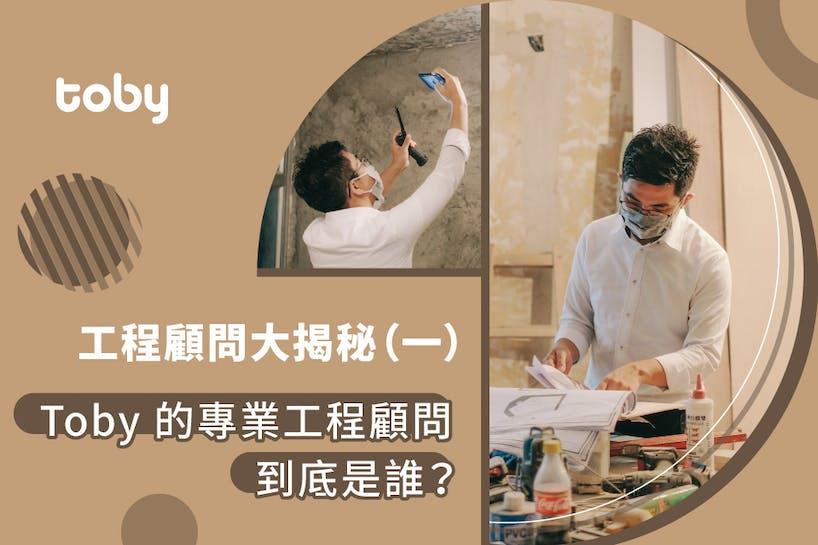 【工程顧問大揭秘(一)】Toby的專業工程顧問到底是誰?-banner