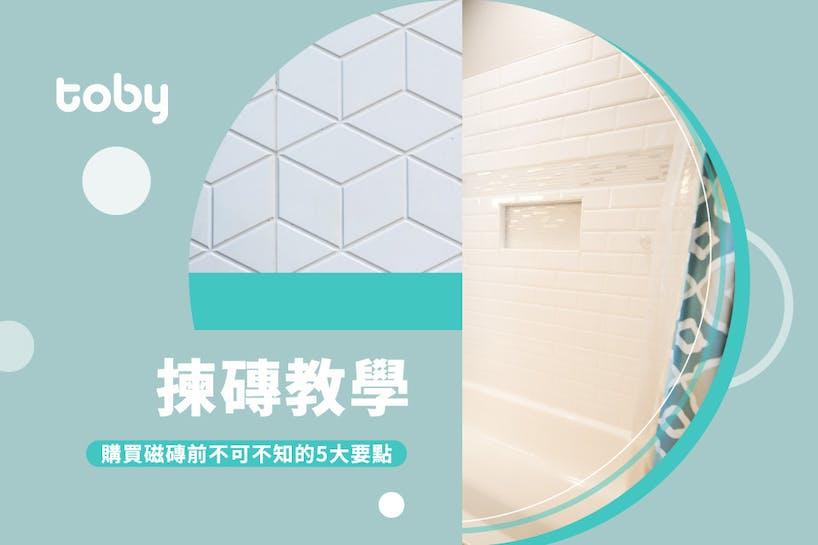 【揀磚教學】購買磁磚前不可不知的5大要點-banner