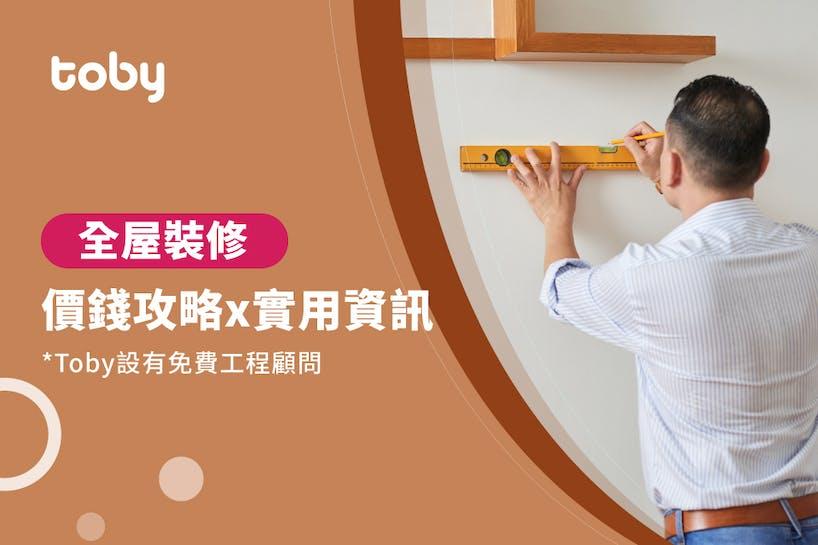 【裝修費用】全屋裝修價錢攻略x實用資訊 2020-banner