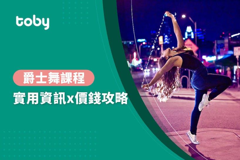 【學爵士舞 費用】台北 爵士舞課程 費用範圍 2020-banner