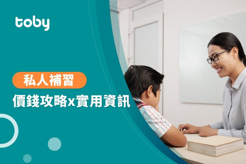 【私人補習收費】私人補習價錢攻略 2021-banner
