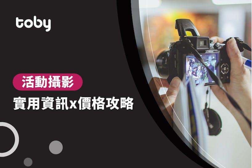【活動攝影 費用】台北 活動攝影 費用範圍 2020-banner