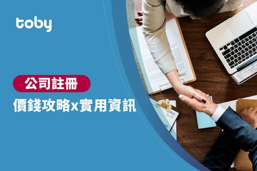 【註冊香港公司收費】公司註冊價錢攻略 2021-banner