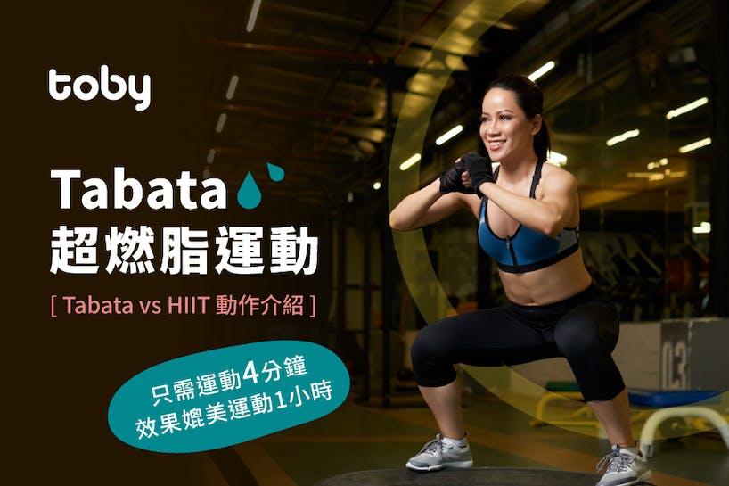 【Tabata 超燃脂運動】只需運動4分鐘 減肥效果媲美運動1小時-banner