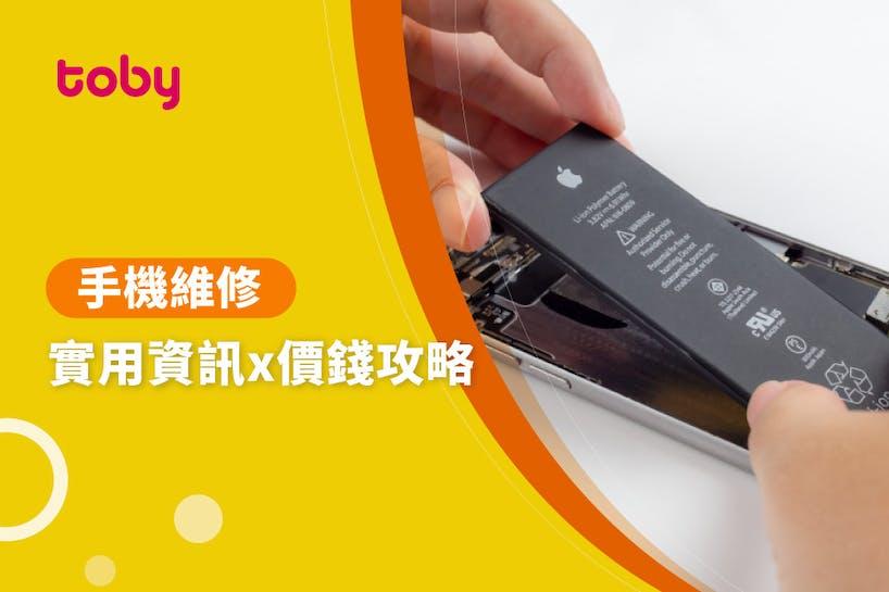 【 手機維修 費用 】台北 手機維修 費用範圍 2020-banner
