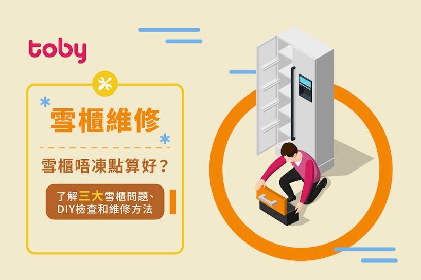 【雪櫃維修】雪櫃唔凍點算好?了解三大雪櫃問題、DIY檢查和維修方法-banner