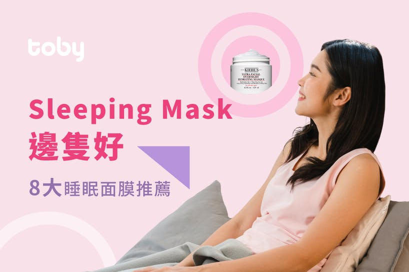 【Sleeping Mask 邊隻好】 8大睡眠面膜推薦-banner