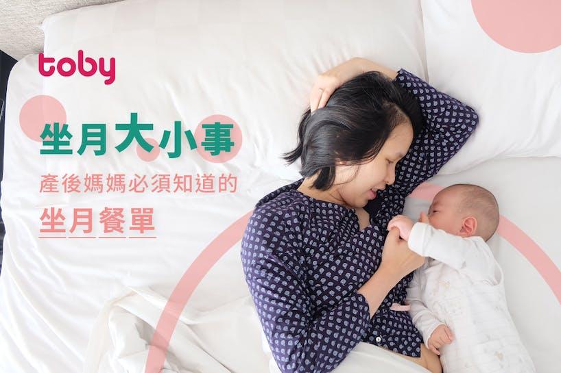 【坐月大小事】產後媽媽必須知道的坐月餐單-banner