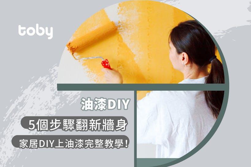 【油漆DIY】5個步驟翻新牆身 家居DIY上油漆完整教學!-banner