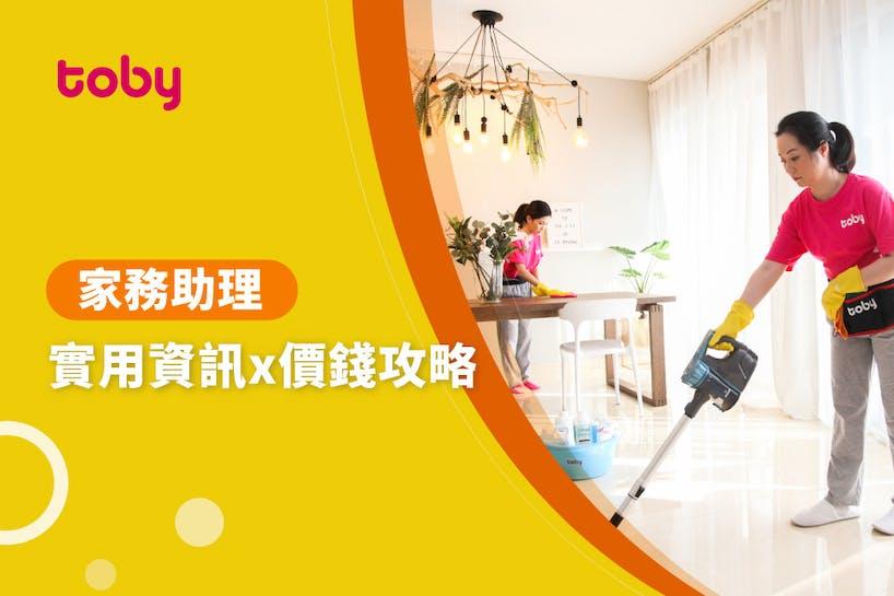 【清潔工】家務助理價錢攻略 2020-banner