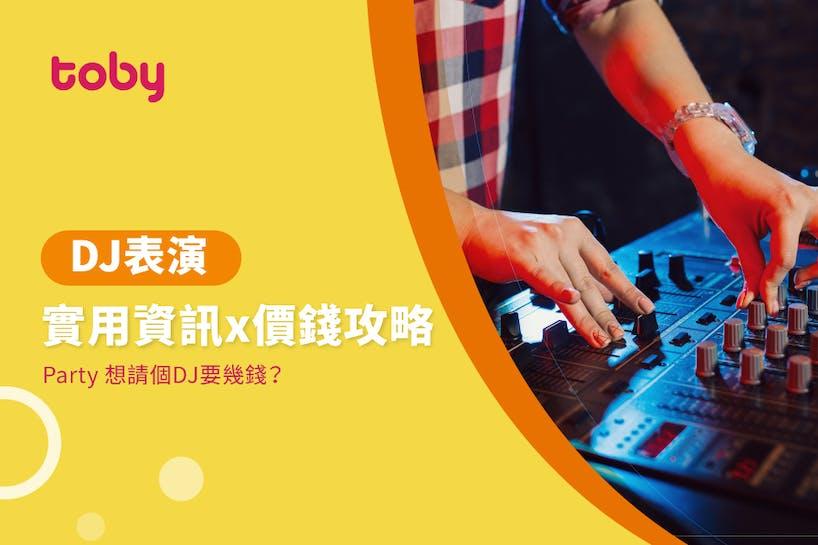 【請DJ費用】DJ表演價錢攻略 2020-banner