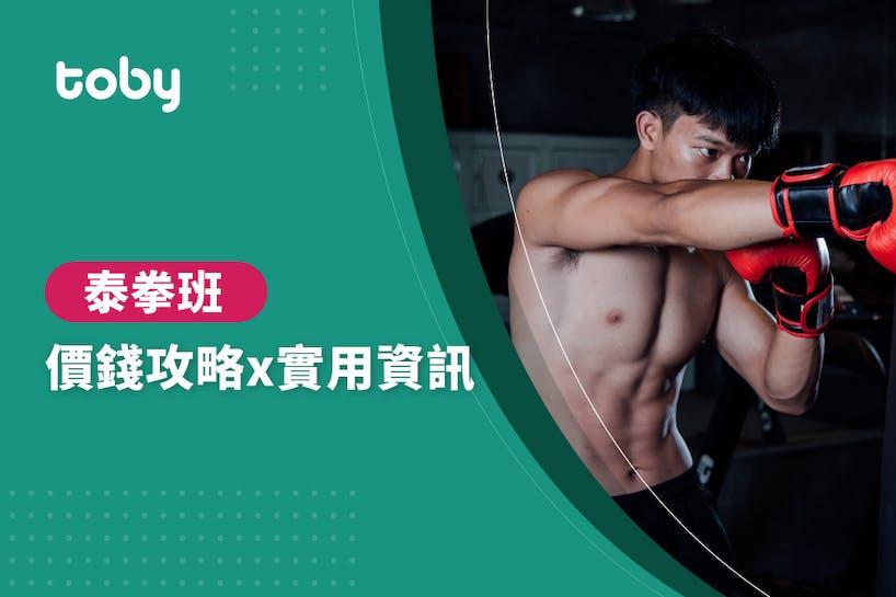 【 泰拳班 費用 】台北 泰拳課程 費用範圍 2020-banner