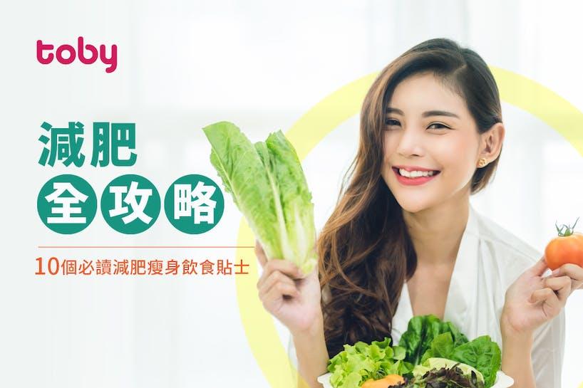 【減肥全攻略】11 個正確有效的減肥方法-banner