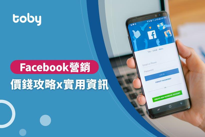 【 臉書行銷 費用 】台北 Facebook行銷 費用範圍 2020-banner
