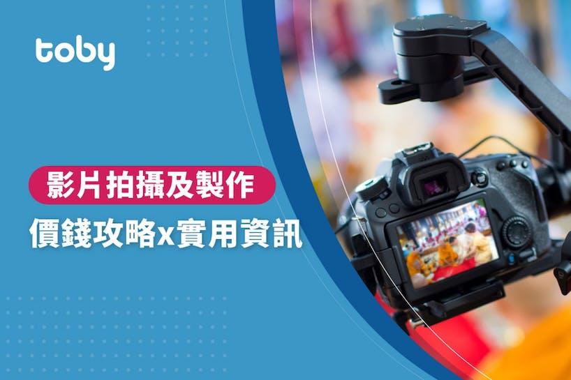 【拍影片 費用】台北 影片製作 費用範圍 2020-banner