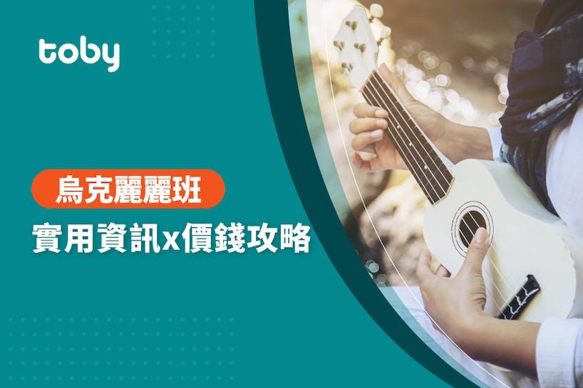 【烏克麗麗教學 費用】台北 烏克麗麗班 費用範圍 2020-banner