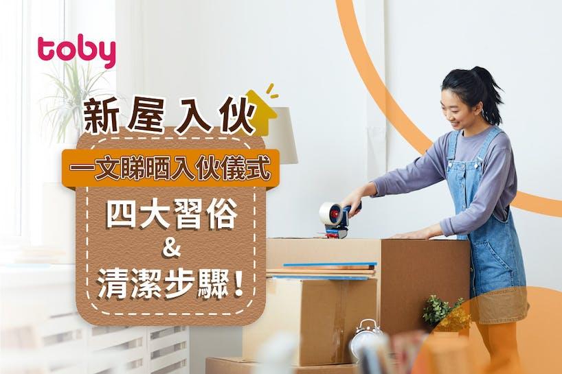 【新屋入伙】一文睇晒入伙儀式四大習俗 & 清潔步驟!-banner