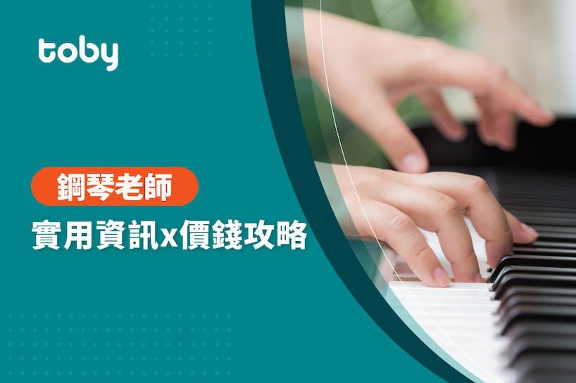 【 鋼琴班 費用 】台北 學鋼琴  費用範圍 2020-banner