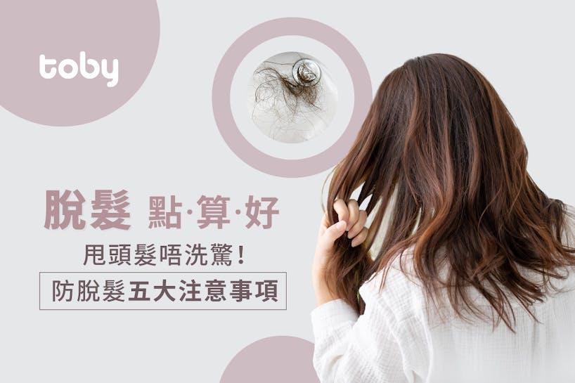 【脫髮點算好】甩頭髮唔洗驚!防脫髮五大注意事項-banner