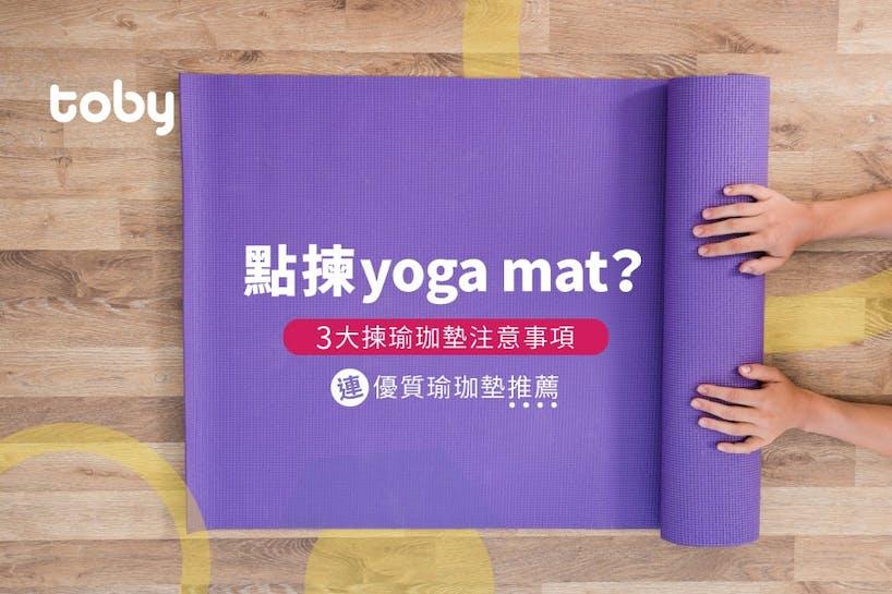 【點揀yoga mat?】4大揀瑜珈墊注意事項(附優質瑜珈墊推薦)-banner