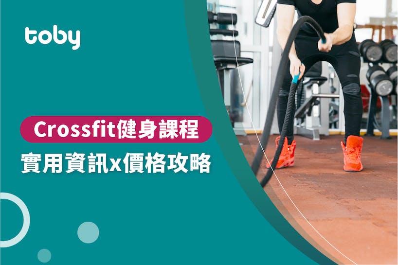 【 Crossfit健身 費用 】台北 Crossfit班 費用範圍 2021-banner