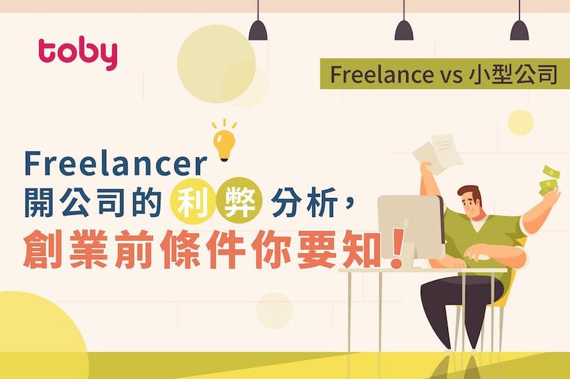 【Freelance vs 小型公司】Freelancer 開公司的利弊分析創業前條件你要知!-banner