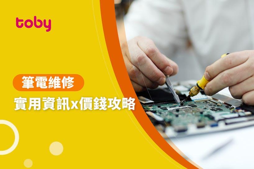 【筆電維修服務 費用】台北 筆電維修 費用範圍 2020-banner