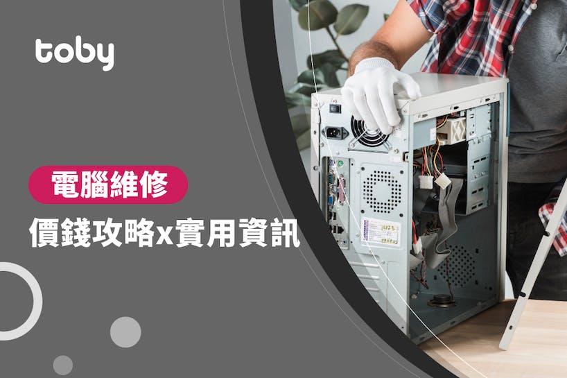 【電腦維修價錢】電腦維修及支援價錢攻略 2020-banner