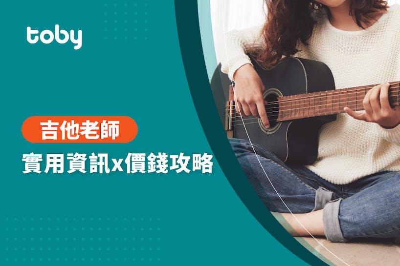 【 吉他教學 費用 】台北 學吉他  費用範圍 2020-banner