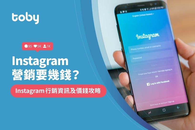 【Instagram行銷】Instagram 營銷公司攻略2021-banner