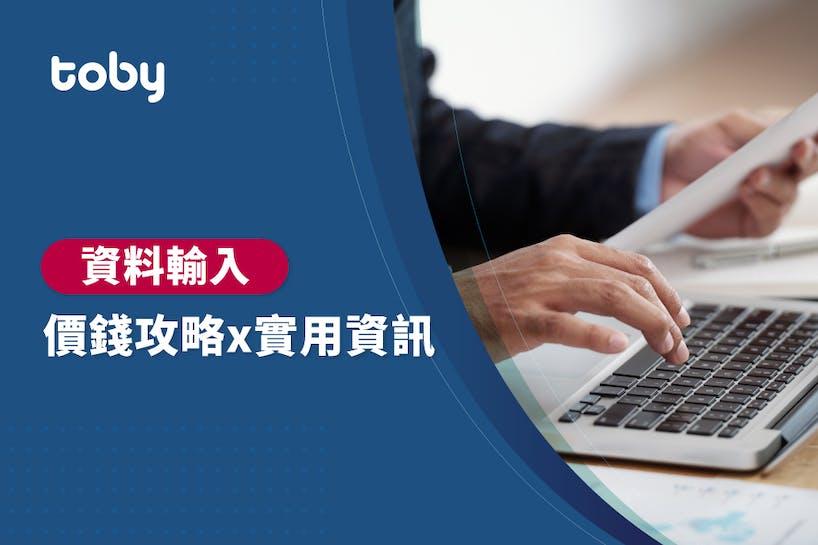【資料輸入人員 費用】台北 資料輸入 費用範圍 2021-banner
