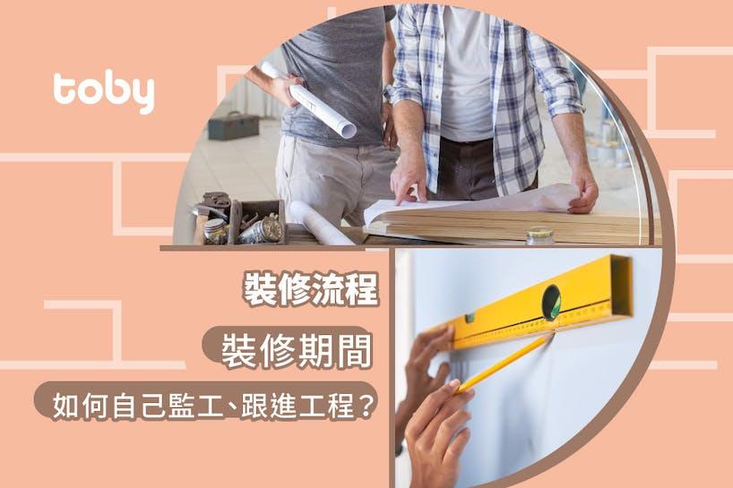 【裝修流程】裝修期間如何自己監工、跟進工程?-banner