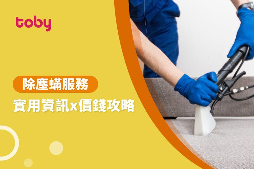 【除塵蟎 費用】台北 除塵蟎 費用範圍 2021-banner