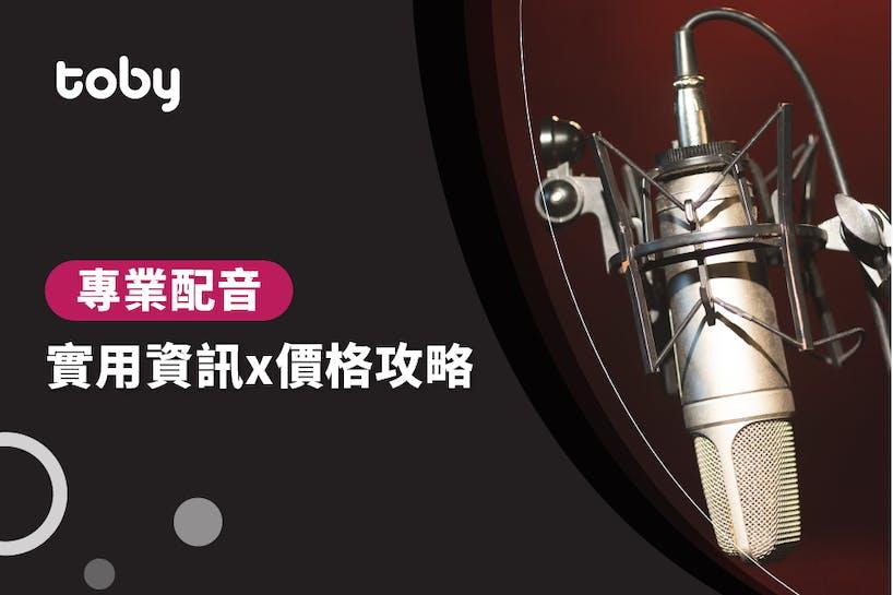 【專業配音】專業配音價錢攻略 2020-banner