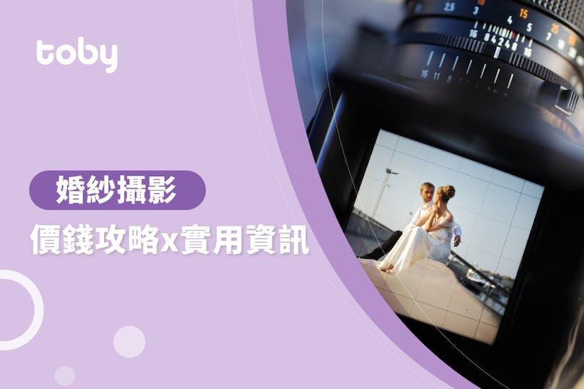 【婚紗照 費用】台北 婚紗攝影 費用範圍 2020-banner