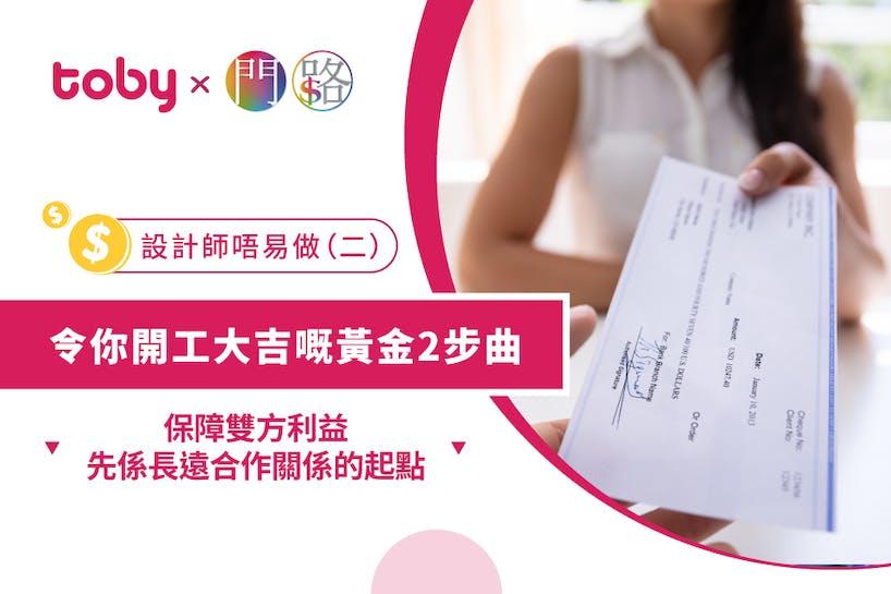【Toby x 門路】設計師唔易做(二):令你開工大吉嘅黃金2步曲-banner