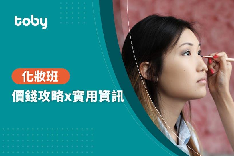 【化妝課程費用】化妝班價錢攻略 2020-banner