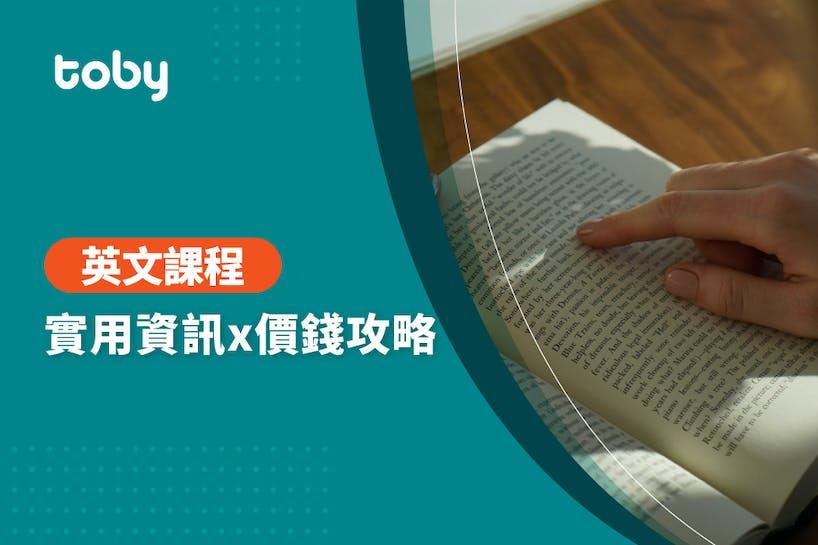 【英文課程 費用】台北 英文班 費用範圍 2021-banner