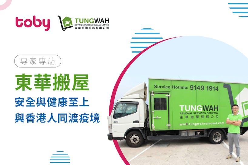 《專家專訪-東華搬屋》安全與健康至上 與香港人同渡疫境-banner